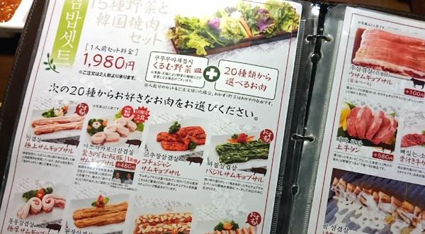 くるむ サンパ 店