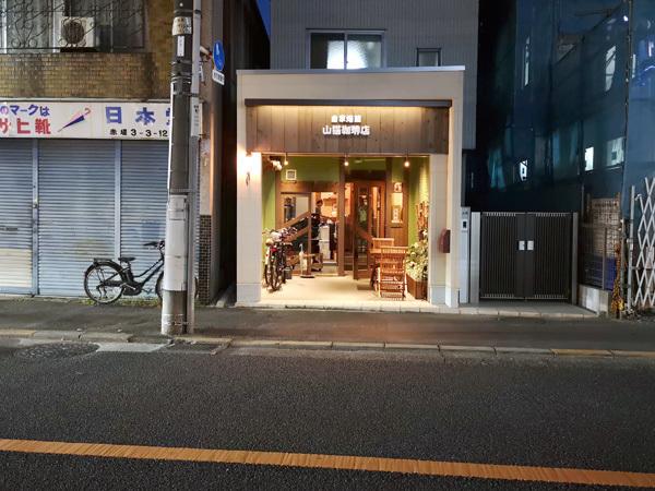 珈琲 店 山猫